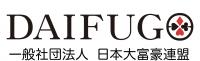 一般社団法人 日本大富豪連盟